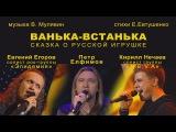 Пётр Елфимов, Евгений Егоров (группа