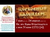 Церковный календарь, 7 мая св. мч. Савы Стратилата и с ним 70 воин (272) 4