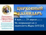 Церковный календарь, 8 мая св. всехвальнаго ап. и евангелиста Марка (63) 6