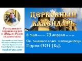 Церковный календарь, 6 мая св. славнаго влмч. и победоносца Георгия (303) Бд