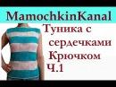 Туника Топ с сердечками крючком Филейное вязание Ч.1