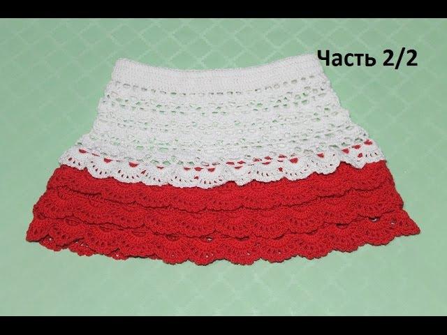 Красно-белая юбочка на девочку крючком (часть 2/2 - вяжем красным).