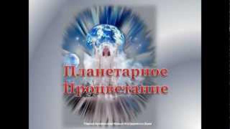 Новая Сфера Полнолуние в Зодиаке Тельца