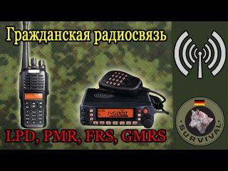 Основы любительской радиосвязи, Программа