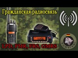 Основы любительской радиосвязи, Программа Бункер, выпуск 35