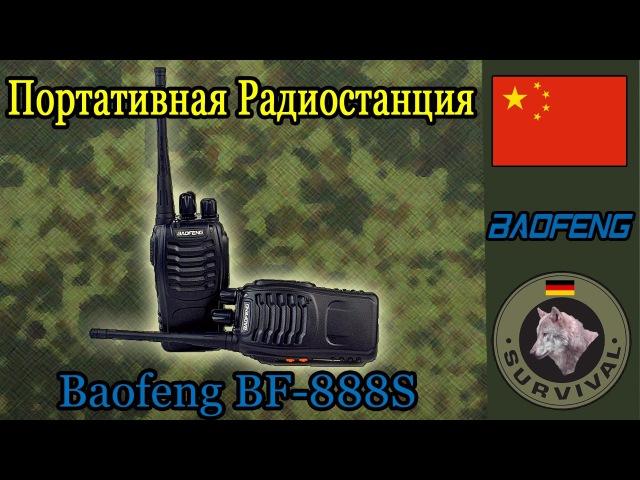 Обзор портативнoй радиостанции Baofeng BF-888S, Программа Бункер, выпуск 36