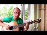 Там, где клён шумит - на гитаре  Александр Фефелов