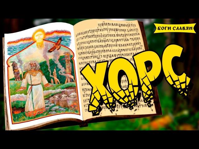 Боги славян Хорс славянский бог светил и системного хаоса