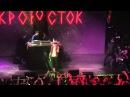 Парень сопротивляется системе на концерте Кровостока