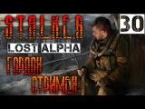 S.T.A.L.K.E.R.  Lost Alpha Прохождение Часть 30