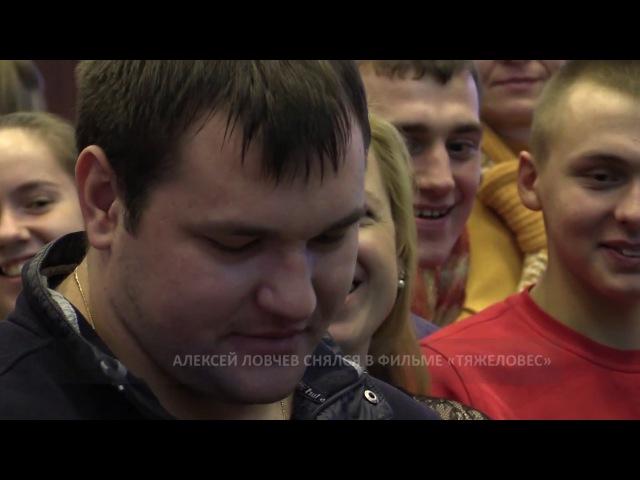 2017 03 16 HD Фильм Тяжеловес с Ловчевым