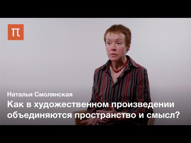 Сдвигология Казимира Малевича - Наталья Смолянская