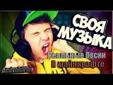 Реальные песни в майнкрафте.№ 7 ПОНЕСЛАСЬ!!!!!