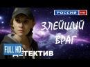 Потрясающий детектив ЗЛЕЙШИЙ ВРАГ Русские Детективы новинки 2016 экстрасенс