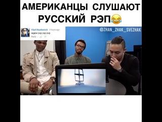 Американцы слушают русский рэп.