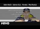 Didin KlaCh Sahran ELiL Les Paroles Lyrics 2016 HD