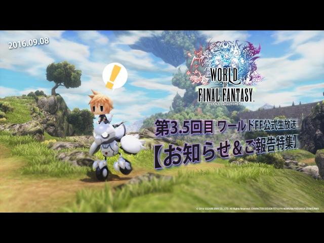 World of Final Fantasy Stream 08.09.2016