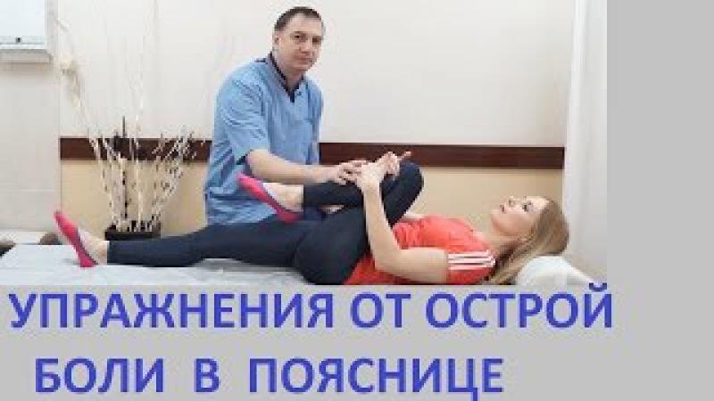 Упражнения для лечения острой боли в пояснице - при грыже диска, радикулите, люмб...
