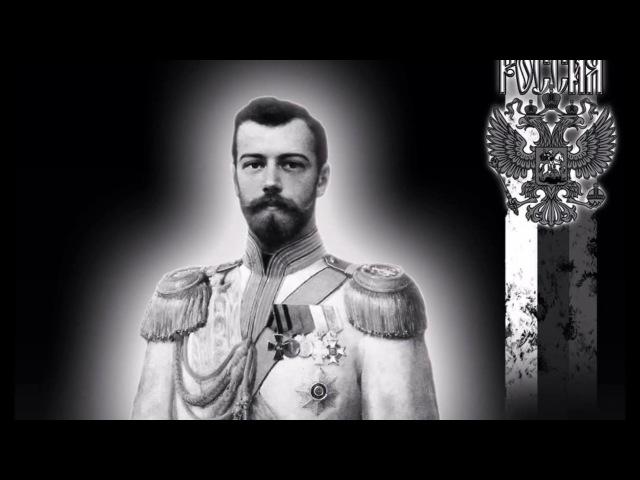 Прощание Славянки - Ruska patriotska pesma(Horska verzija)