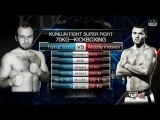 Tamaz Izoria (Georgia) vs Anatoly Moiseev (Russia) - Kunlun Fight 52 - Kickboxing 70kg