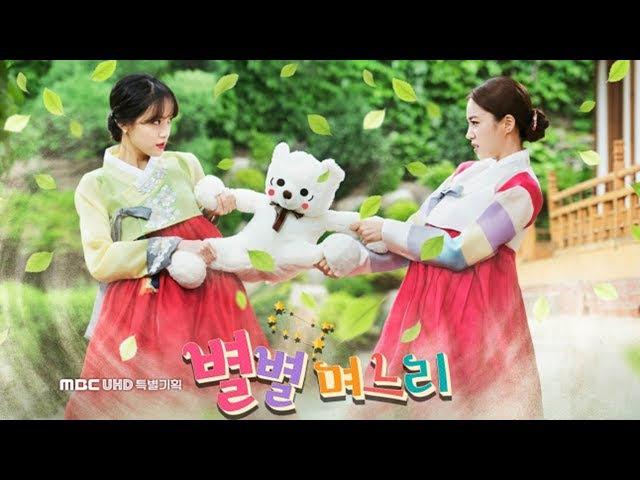 MBC 드라마 '별별 며느리' 하이라이트 (All Kinds of Daughters-in-Law, 강경준, 이주연, 티아라, T-ARA , Eun Jung, 510