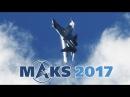 МАКС 2017 Су 35С плевать на законы физики Сольный пилотаж Юрия Ващука