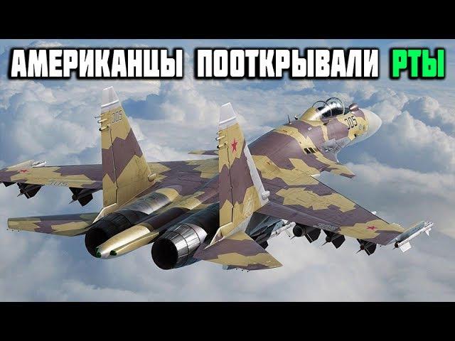 Полет русского Су-35 заставил американцев пооткрывать рты