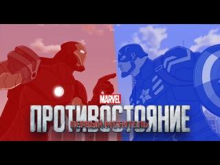 Первый Мститель: Противостояние. (В стиле Мстители: Общий Сбор)