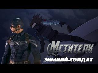 Первый Мститель: Другая Война. (В стиле Мстители: Общий Сбор)