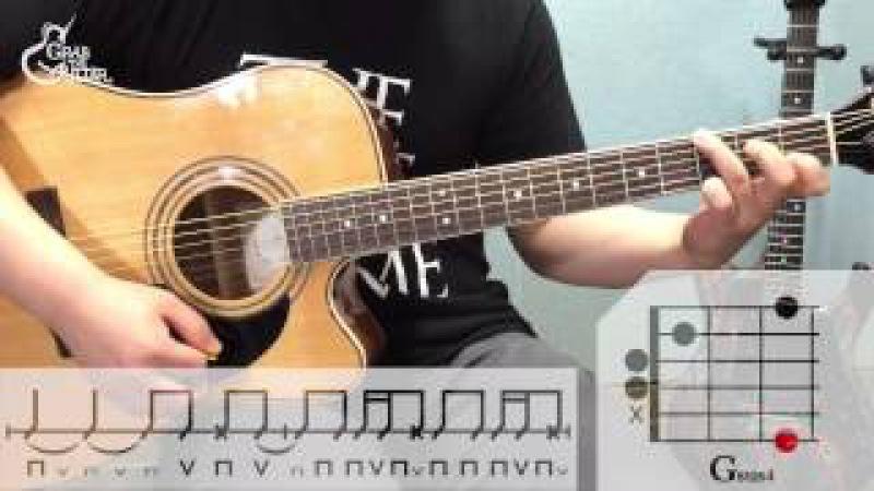 [그랩더기타] 첫사랑(First Love) - 버스커 버스커(Busker busker) [Guitar Tutorial/Lesson/통기타/기타 강좌]