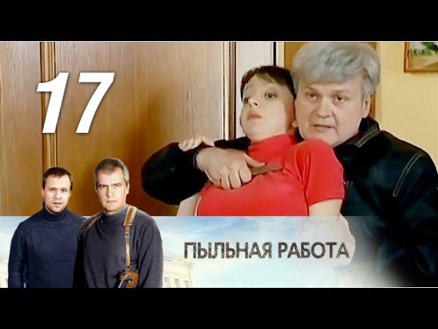 Пыльная работа. 17 серия. Криминальный детектив (2013) @ Русские сериалы