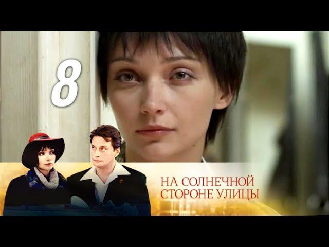 На солнечной стороне улицы Беда 8 серия Драма мелодрама 2011 @ Русские сериалы