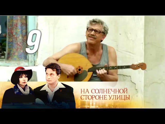 На солнечной стороне улицы Стасик 9 серия Драма мелодрама 2011 @ Русские сериалы