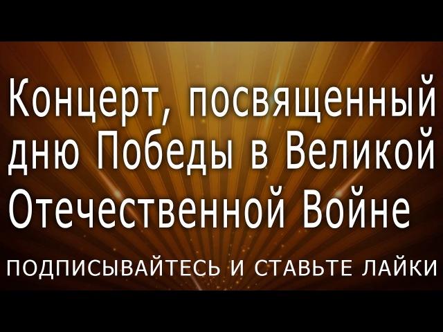 Концерт повященный дню Победы в Великой Отечественной войне