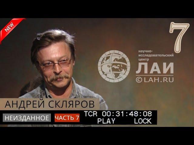 Андрей Скляров: Китайские пирамиды и древнее электричество/Архив ЛАИ/Неизданно ...