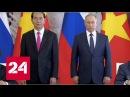 Совместное заявление Путина и его вьетнамского коллеги по итогу переговоров Полное видео