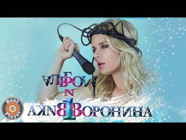 Вика Воронина - Альбом №1 (Альбом 2017)