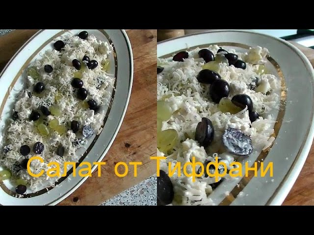 Салат от Тиффани. Вкусный и праздничный. salad