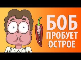 БОБ пробует ОСТРОЕ (эпизод 9, сезон 2)