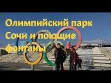 Олимпийский парк Сочи. Обзор парка и поющие Фонтаны. Путешествия с ребенком