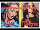 Звезды instagram до и после пластических операций Топ10
