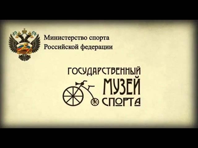31 Людмила Пахомова и Александр Горшков, фиг кат 1976