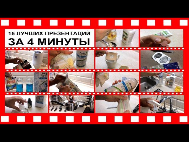 Amway 15 ПРЕЗЕНТАЦИЙ ПРОДУКЦИИ за 4 минуты