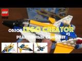 ОБЗОР LEGO CREATOR 31042. Собираем реактивный самолет № 3
