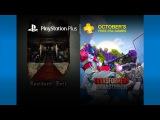 PlayStation Plus – Октябрь 2016 бесплатные игры (PS4)