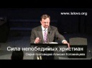 03 10 Свобода от гнета забот А Коломийцев