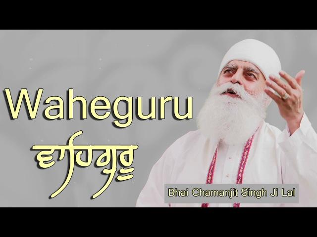 Waheguru - Bhai Chamanjit Singh Ji Lal