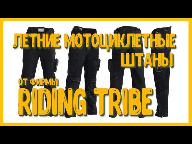 Мотоштаны Riding tribe HP-02
