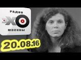 Юлия Латынина - 250 миллиардов на Арктику и какашки... 20.08.16 /Эхо Москвы/