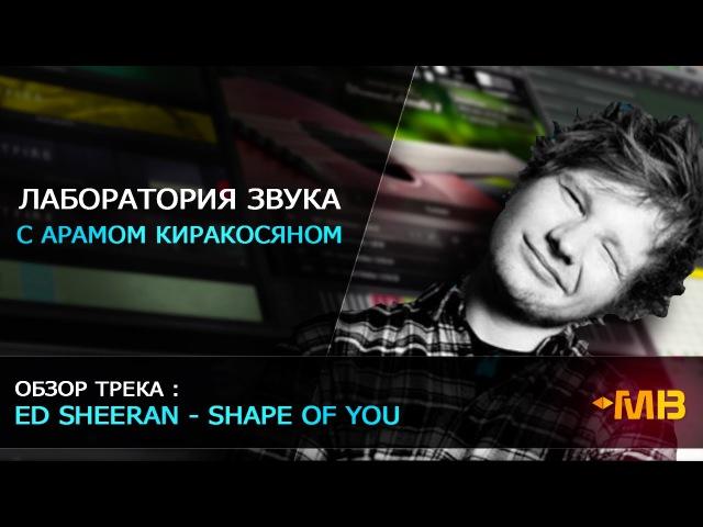 Лаборатория Звука : Обзор трека: Ed Sheeran Shape of You